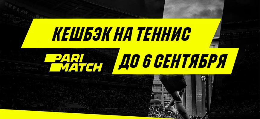Parimatch выдаст кэшбек игрокам, которые поставят на теннис до 6 сентября