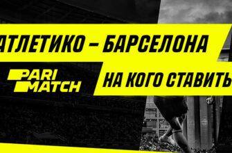 Parimatch «Атлетико» - фаворит матча против «Барселоны»