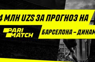 «Барселона» - «Динамо» БК Parimatch разыграет 24 000 000 сум